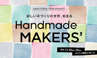 https://makers-jp.com/