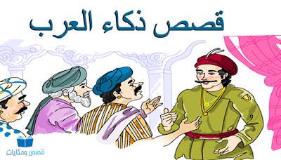قصص ذكاء رائعة جداً من اروع قصص دهاء وذكاء العرب