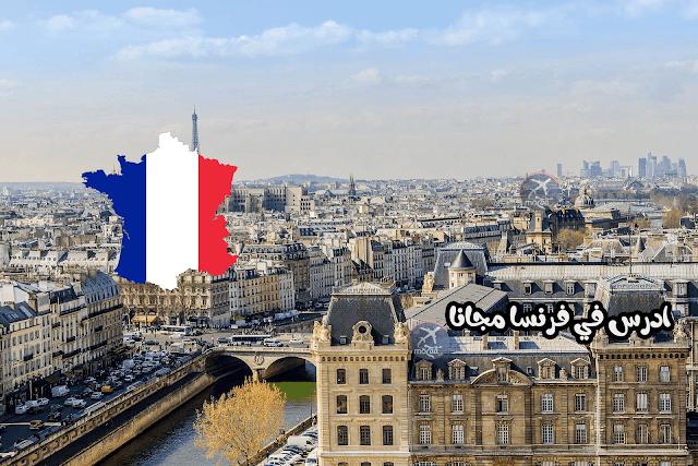 منحة Emile- boutmy الدراسية مجانا في فرنسا - قدم الان