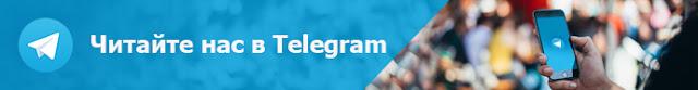 Наш канал на TELEGRAM