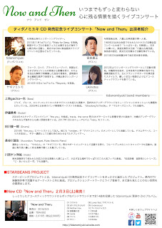 tidanomiyuki CD発売記念ライブコンサート『Now and Then』