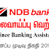 Vacancy In Nationl Development Bank   Post Of - Trainee Banking Assistants