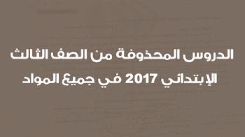 الدروس المحذوفة من الصف الثالث الإبتدائي 2017 في جميع المواد