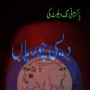 Pakistani Chor (Nick Velvet) by Rahila Naz
