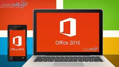 تحميل نسخة مايكروسوفت office 2016 التجريبية
