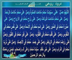 benefits of durood-e-roohi in urdu