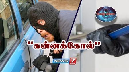 Ulavu Parvai 06-06-2018 News 7 Tamil