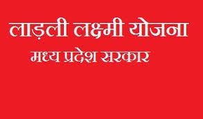 Ladli Laxmi Yojana Support Number Madhya Pradesh