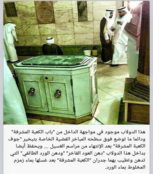 Dalam Lemari 1 Terdapat 4 Kemeja Batik: Foto Ruangan Dalam Ka'bah Beserta Penjelasannya