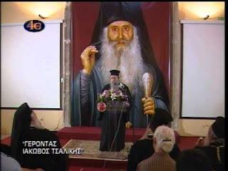 Αρχιμανδρίτης π. Κύριλλος Γεραντώνης,  ηγούμενος Ιεράς Μονής Οσίου Δαυΐδ Ευβοίας †