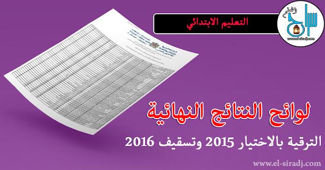 تحميل النتائج النهائية لترقية بالاختيار برسم 2015 وتسقيف 2016 - التعليم الابتدائي