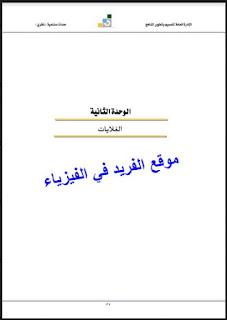 كتاب الغلايات pdf