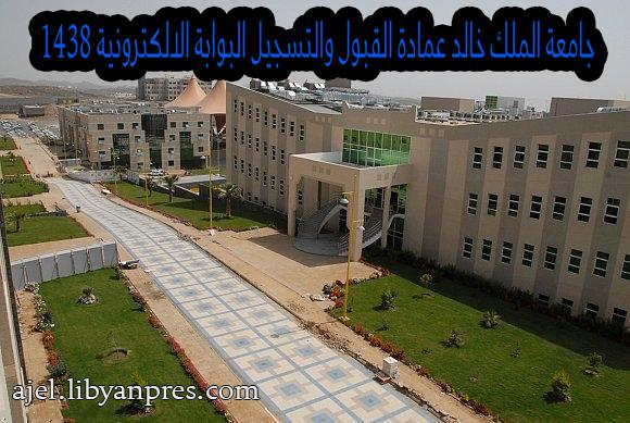 جامعة الملك خالد عمادة القبول والتسجيل البوابة الالكترونية 1438
