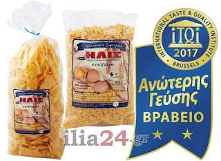 «Βραβείο Ανώτερης Γεύσης του iTQi-2stars» στην «ΗΛΙΣ Παραδοσιακά Ζυμαρικά»