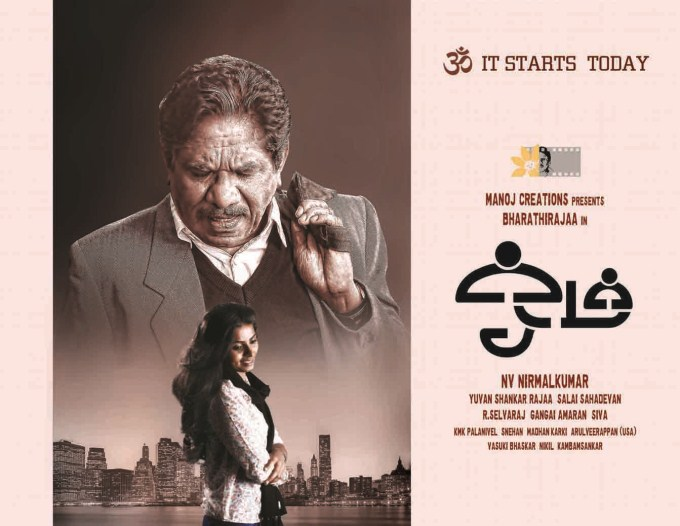 Veerappan Song Mp3 Download