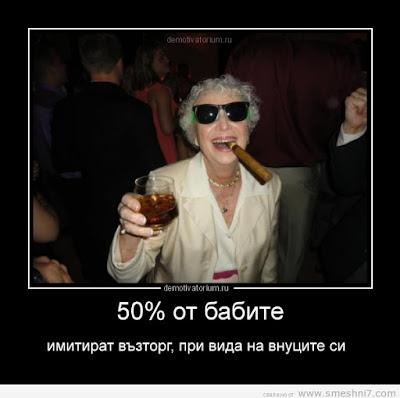 50% от бабите имитират възторг, при вида на внуците си!