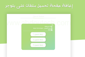 إضافة صفحة تحميل ملفات على بلوجر