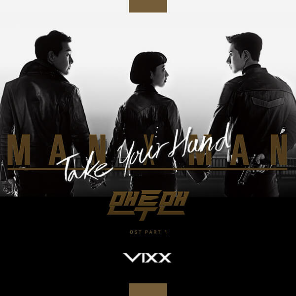 Man to Man-OST-Part1-Take Your Hand - VIXX