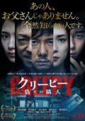 Film Creepy (2016) Full Movie HDRip