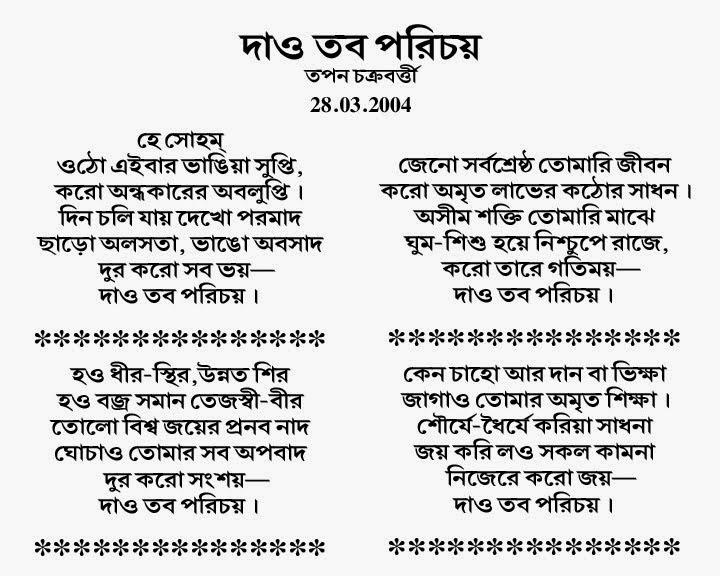 Bangla Premer Kobita Pdf Free Download