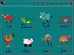 تحميل برنامج تعليم اللغة العربية للاطفال بالصوت والصورة مجانا