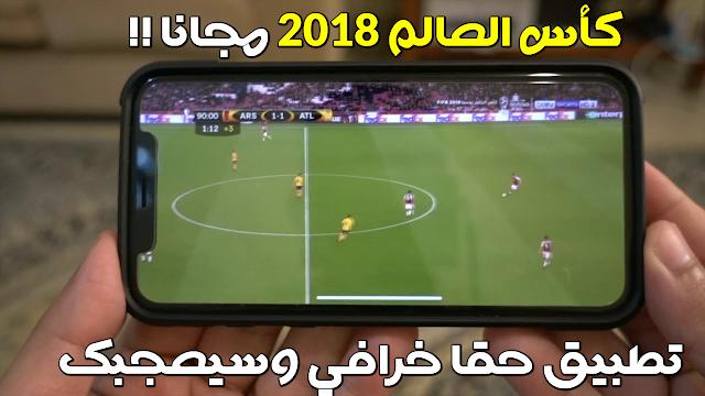تطبيق رهيب !! الوحيد الذي سيضمن لك مشاهدة جميع مباريات كأس العالم 2018 على هاتفك الأندرويد مجانا