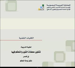 كتاب تشغيل محطات القوى والتحكم فيها pdf
