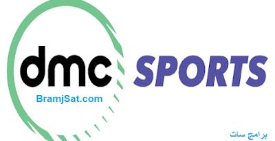 تردد قناة dmc sport الجديد 2019