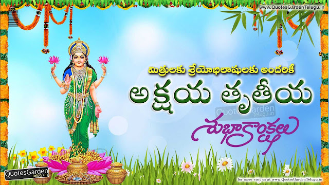 Akshya Tritiya wishes in telugu