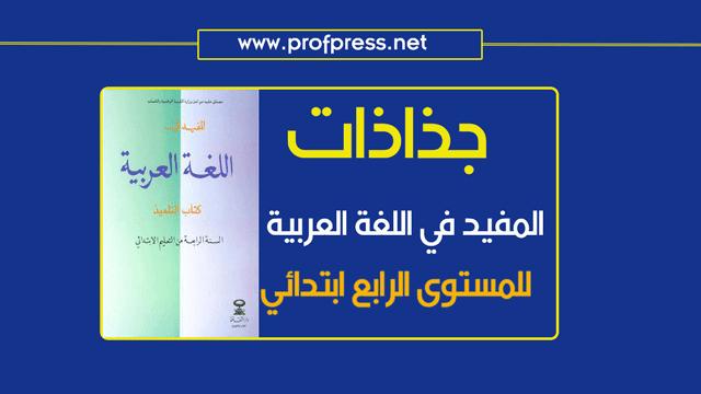 """جذاذات مرجع """"المفيد في اللغة العربية"""" للمستوى الرابع ابتدائي"""