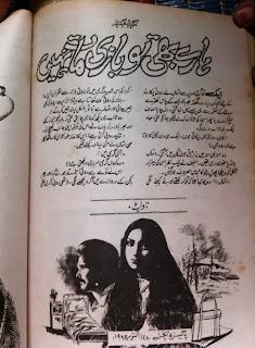 Haray bhi to bazi maat nahi Nighat Abdullah