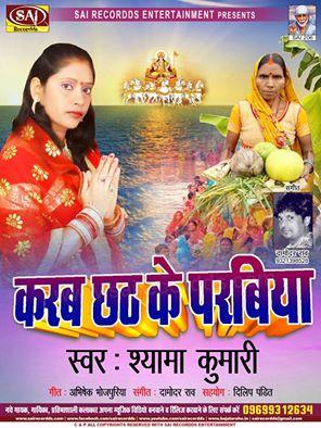 Karab Chhath ke Parabiya - Bhojpuri Chhath Geet  album 2016