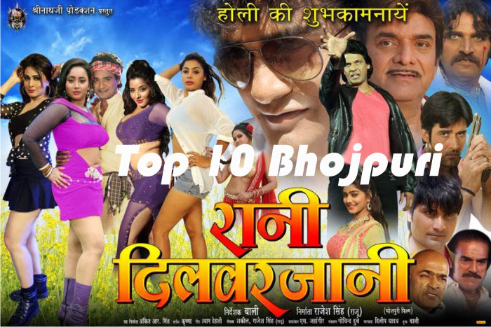 First look Poster Of Bhojpuri Movie Rani Dilwar Jani Feat Shyam Dehati, Monalisa, Pakhi Hedge, Rani Chatterjee, Viraj Bhatt Latest movie wallpaper, Photos