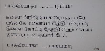 bhagyada-lakshmi-baramma-songs-lyrics-in-Tamil-1ba.png