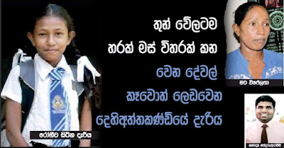 Dehiaththakandiya girl who eats only beef for all three meals ...  gets sick if she eats anything else!