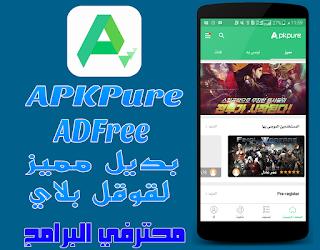 [تحديث] تطبيق APKPure ADFRee v3.17.25 لتحميل التطبيقات والألعاب المجانية والغير متاحة في بلدك ويعتبر بديل لقوقل بلاي نسخة بدون إعلانات