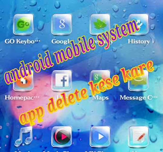 android mobile system app delete kese kare 1