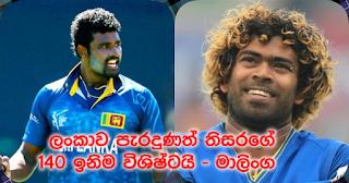"""Though Sri Lanka lost ...  Thisara's innings of 140 was superb"" -- Malinga"