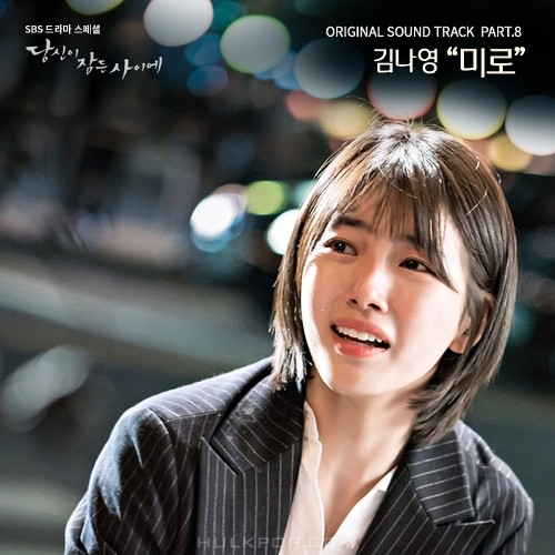 Kim Na Young – While You Were Sleeping OST Part.8