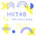 Lirik Lagu HKT48 - Bagutte Ii Jan (Tak Apa Jika Berbuat Salah) TV SIZE