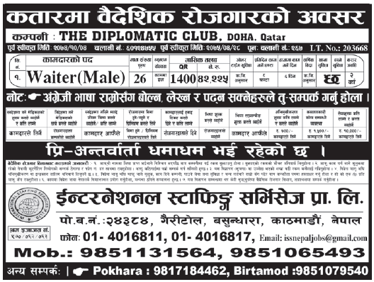 Jobs in Qatar for Nepali, salary Rs 42,225