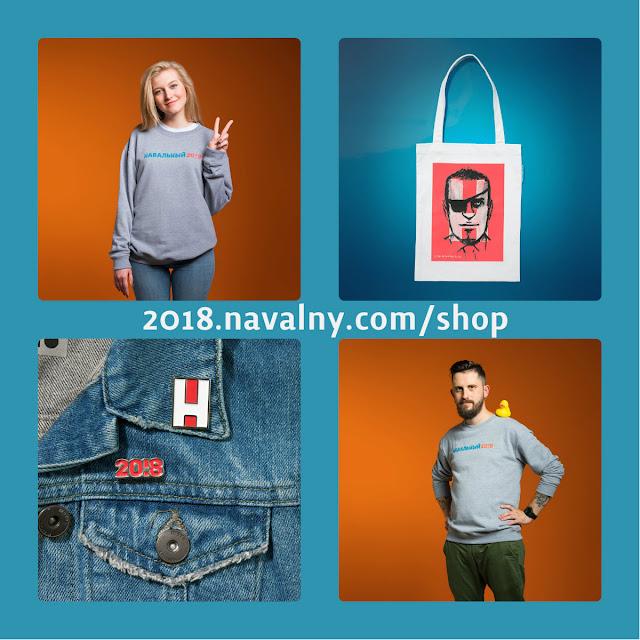 Магазин Навальный2018 наклейки футболки толстовки сумки аксессуары 2018.navalny.com/shop
