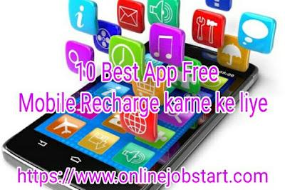 10 Best app Free Mobile Recharge karne ke liye