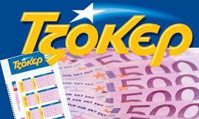 Ο πιο άτυχος Έλληνας της τελευταίας κλήρωσης του Τζόκερ - Δείτε τι έπαθε... - 13.500.000 ευρώ στην κλήρωση της Πέμπτης