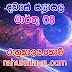 රාහු කාලය | ලග්න පලාපල 2020 | Rahu Kalaya 2020 |2020-03-08
