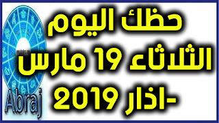 حظك اليوم الثلاثاء 19 مارس-اذار 2019