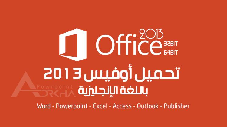 تحميل-أوفيس-2013-باللغة-العربية-انجليزي