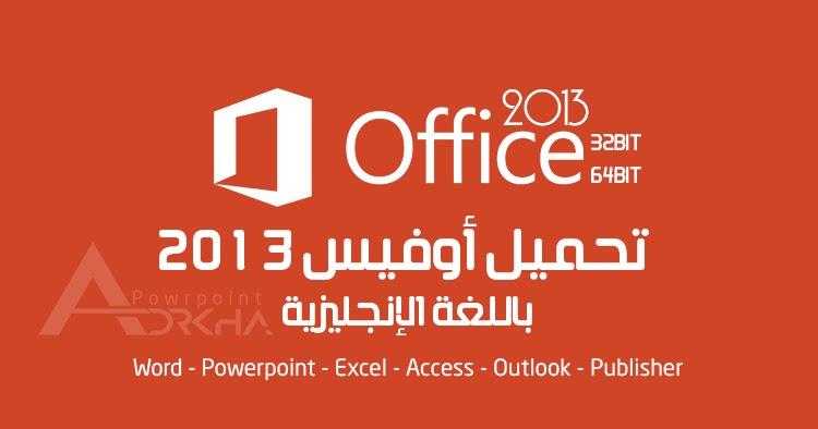 تحميل برنامج excel 2013 باللغة العربية مجانا