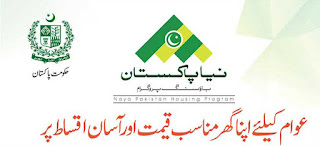 Naya Pakistan Housing Program - Complete Registration