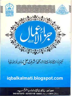 Jaza ul Aamaal by Maulana Ashraf Ali Thanvi PDF